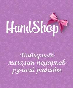 Магазин хендмейд подарков