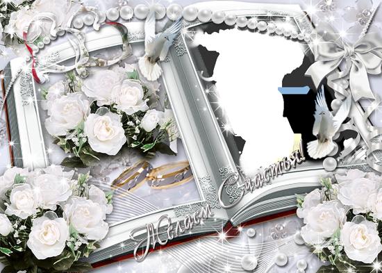 свадебная рамочка для фотографии