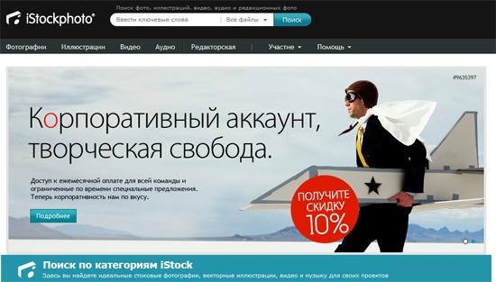 Микросток iStockphoto