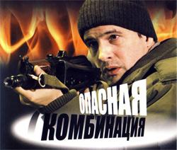 """Фильм """"Опасная комбинация"""""""