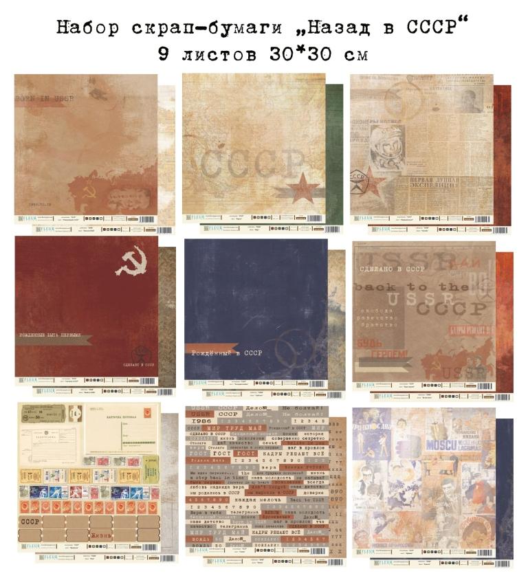 с071_Назад_в_СССР