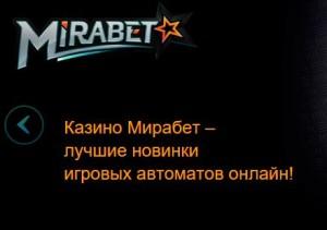 Казино Мирабет