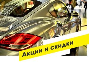 akcii_i_skidki