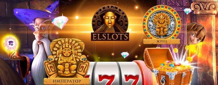 1579139387_el_slots_1