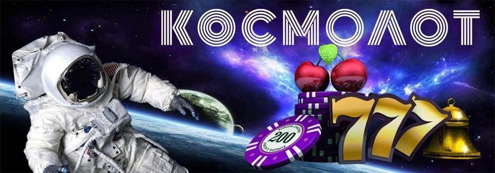 onlajn-kazino-kosmolot